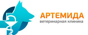 "Ветеринарная клиника ""АРТЕМИДА"""